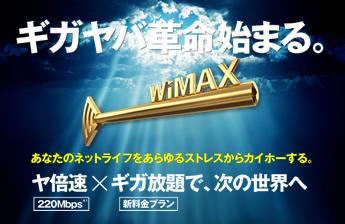 UQ WiMAXのWiMAX2+がさらに高速化!220Mbpsで無制限!