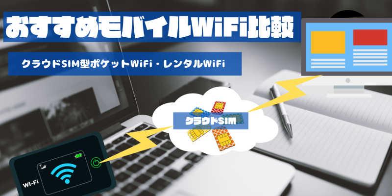 おすすめモバイルWiFi(クラウドSIMのポケットWiFi・レンタルWiFi)比較