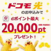 ドコモ光キャンペーン比較【2021年1月版】キャッシュバックでお得に申し込もう!