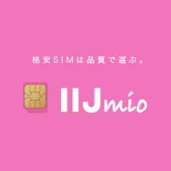 IIJmioの新料金プランは激安で高品質/キャンペーン情報