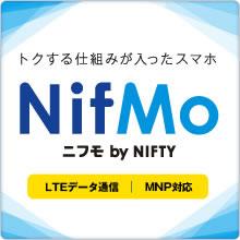 NifMoは@niftyの格安SIM 安いだけじゃなく得するSIM