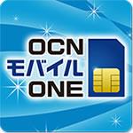 OCNモバイルONEは安定感抜群の格安SIM!3日間の速度制限無し