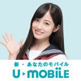 U-mobileはデータ量無制限プランが魅力の格安SIM