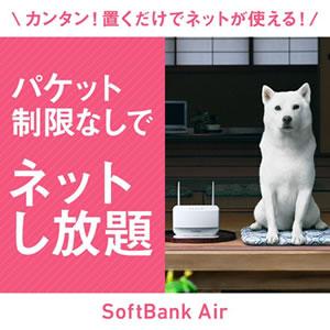 Softbank Airで自宅に固定回線の代わりのネット回線