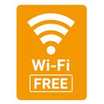 WiFiスポットでどれだけモバイル通信できるのか?