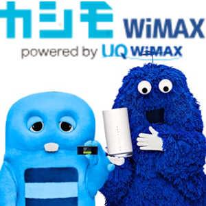 カシモWiMAXの特徴・評判/WiMAX+5Gの契約解除料が改定されおすすめ!