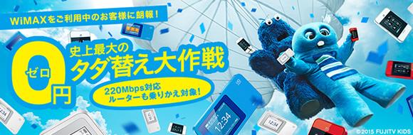 WiMAXが遅い!WiMAX2+への乗り換えキャンペーン中!