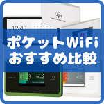 ポケットWiFiおすすめ比較/人気のWiMAXやモバイルWiFiの選び方!