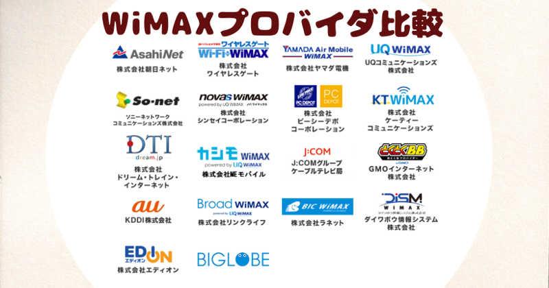 WiMAXプロバイダ徹底比較/おすすめはどこ?2021年7月最新情報
