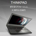Lenovo ThinkPadは日本生まれの頑強なビジネスノートパソコン